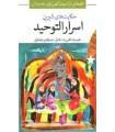 خرید کتاب حکایت های شیرین اسرارالتوحید (تازه هایی از ادبیات کهن برای نوجوانان)