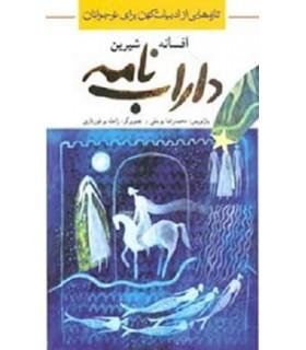 کتاب افسانه خواندنی داراب نامه (تازه هایی از ادبیات کهن ایران)