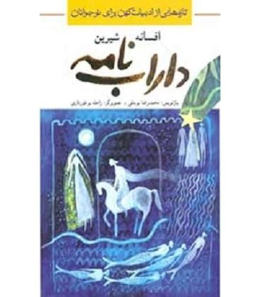 افسانه خواندنی داراب نامه (تازه هایی از ادبیات کهن ایران)