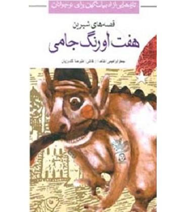 کتاب قصه های خواندنی هفت اورنگ جامی (تازه هایی از ادبیات کهن ایران)