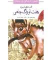 کتاب قصه های شیرین 7 اورنگ جامی (تازه هایی از ادبیات کهن برای نوجوانان)