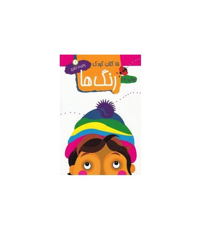 خرید کتاب 15 کتاب کودک 1 (رنگ ها)