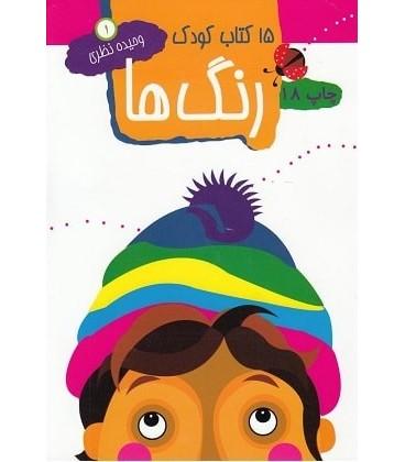 کتاب 15 کتاب کودک 1 (رنگ ها)