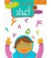 کتاب 15 کتاب کودک 7 (اعداد)