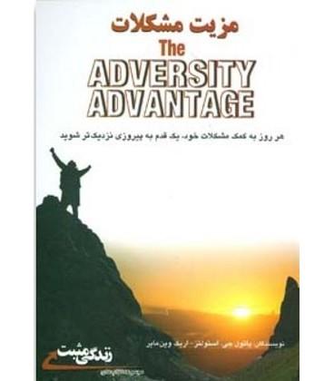 کتاب مزیت مشکلات (هر روز به کمک مشکلات خود،یک قدم به پیروزی نزدیک تر شوید)