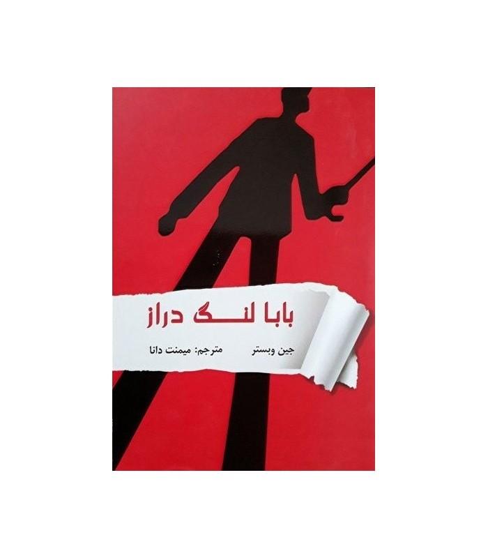 کتاب بابا لنگ دراز ترجمه میمنت دانا خرید با تخفیف