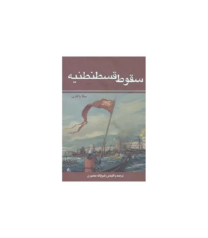 خرید کتاب سقوط قسطنطنیه