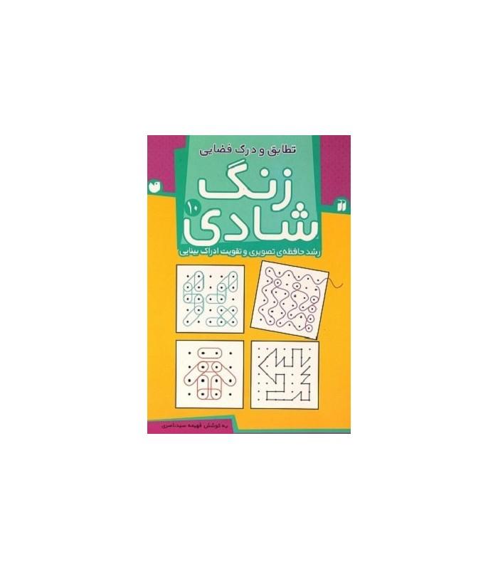 خرید کتاب زنگ شادی10 (تطابق و درک فضایی)