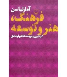 کتاب فرهنگ،هنر و توسعه