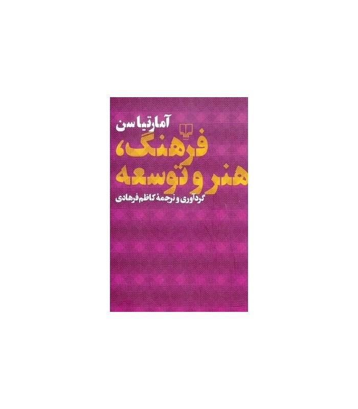 خرید کتاب فرهنگ،هنر و توسعه
