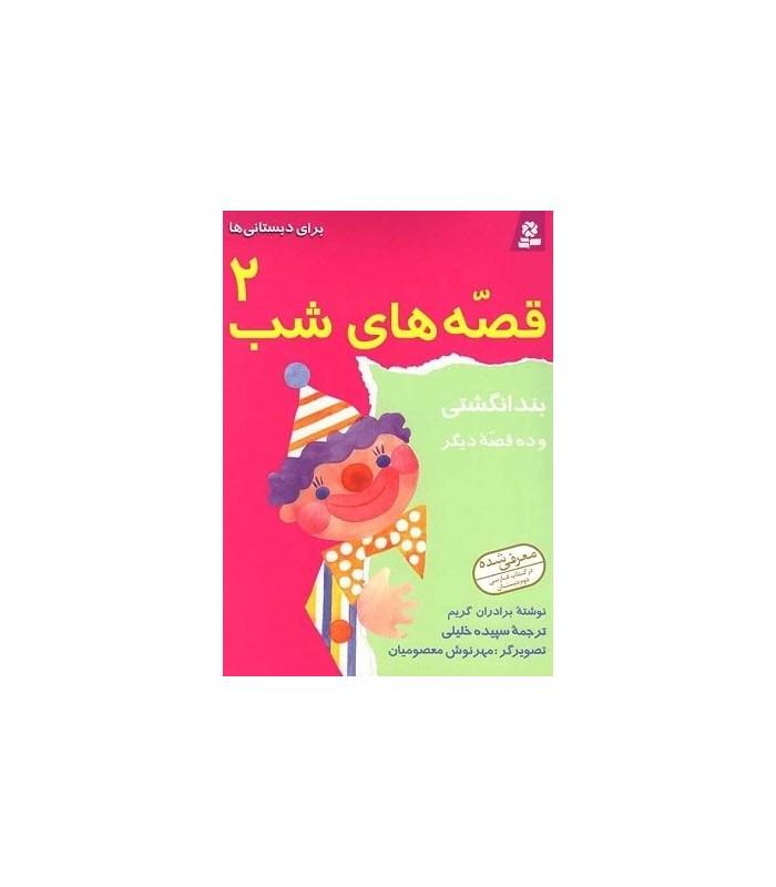 خرید کتاب قصه های شب 2 (بند انگشتی و ده قصه دیگر)