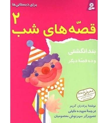 کتاب قصه های شب 2 (بند انگشتی و ده قصه دیگر)