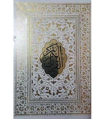 کتاب قرآن کریم عروس،همراه با رویداداهای مهم زندگی (گلاسه،باجعبه،چرم،لب طلایی)