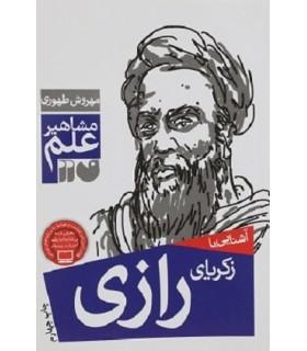 خرید کتاب آشنایی با زکریای رازی (مشاهیر علم)
