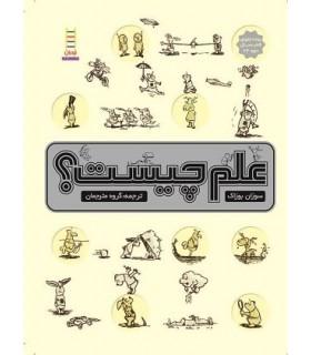 کتاب علم چیست...
