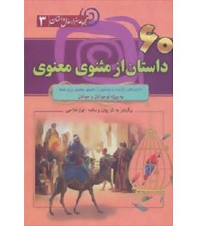 کتاب مجموعه هزار سال داستان 3 (60 داستان از مثنوی معنوی)