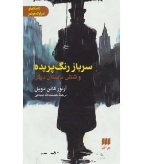 کتاب سرباز رنگ پریده و شش داستان دیگر (داستان های شرلوک هولمز)