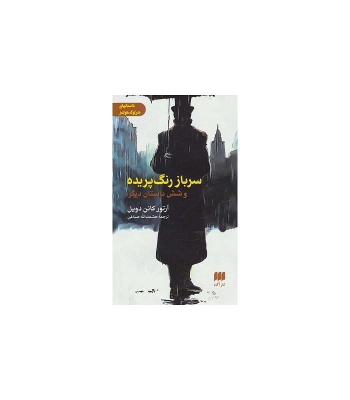 خرید کتاب سرباز رنگ پریده و شش داستان دیگر (داستان های شرلوک هولمز)