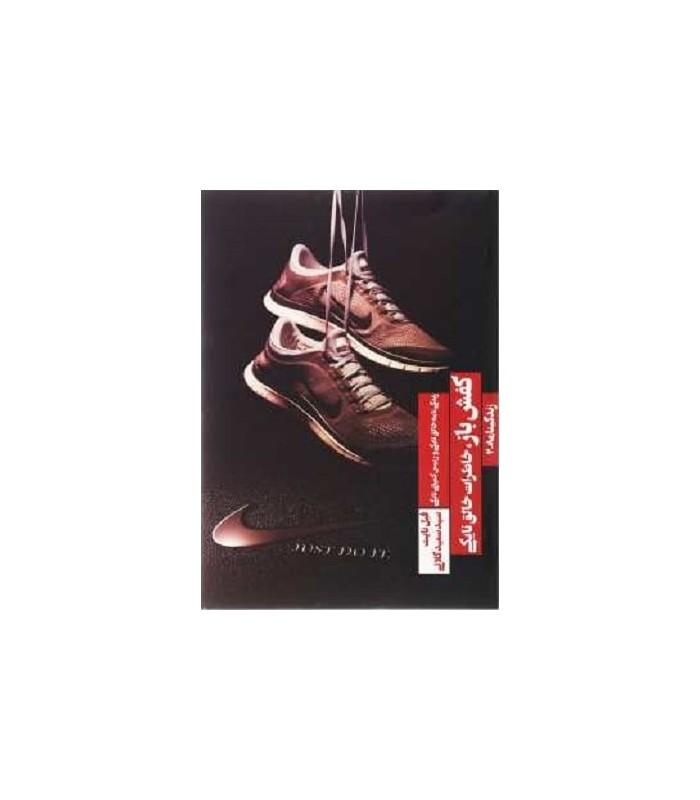 خرید کتاب کفش باز،خاطرات خالق نایکی (زندگینامه 2)
