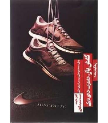 کفش باز،خاطرات خالق نایکی (زندگینامه 2)
