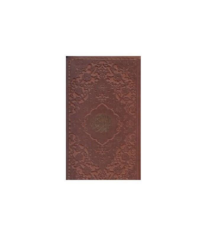 خرید کتاب قرآن کریم (چرم)