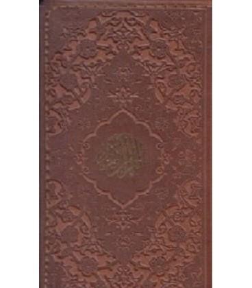کتاب قرآن کریم (چرم)
