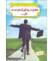 خرید کتاب تعادل در زندگی آسان است اگر ... (چرخ زندگی خود را تنظیم کنید تا از زندگی لذت ببرید)