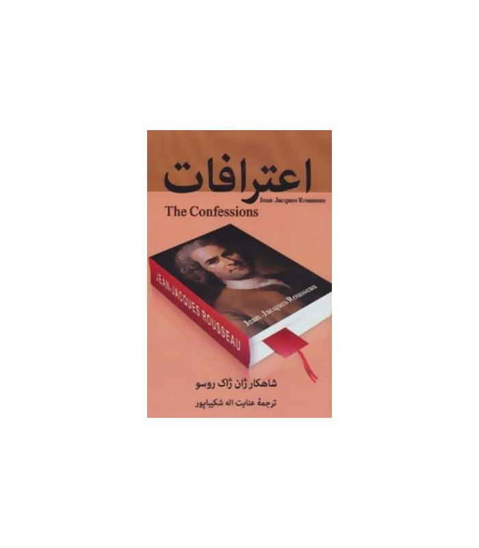 خرید کتاب اعترافات