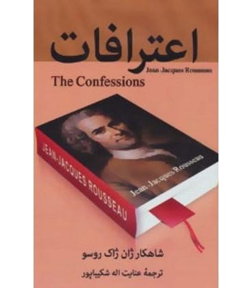 اعترافات
