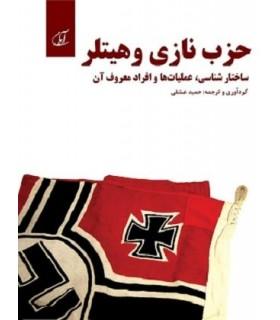 کتاب حزب نازی و هیتلر (ساختار شناسی،عملیات ها و افراد معروف آن)