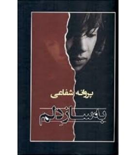 خرید کتاب به ساز دلم (باقاب)