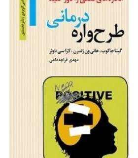 کتاب طرح واره درمانی:انگاره های منفی را دور کنید (روانشناسی کاربردی)