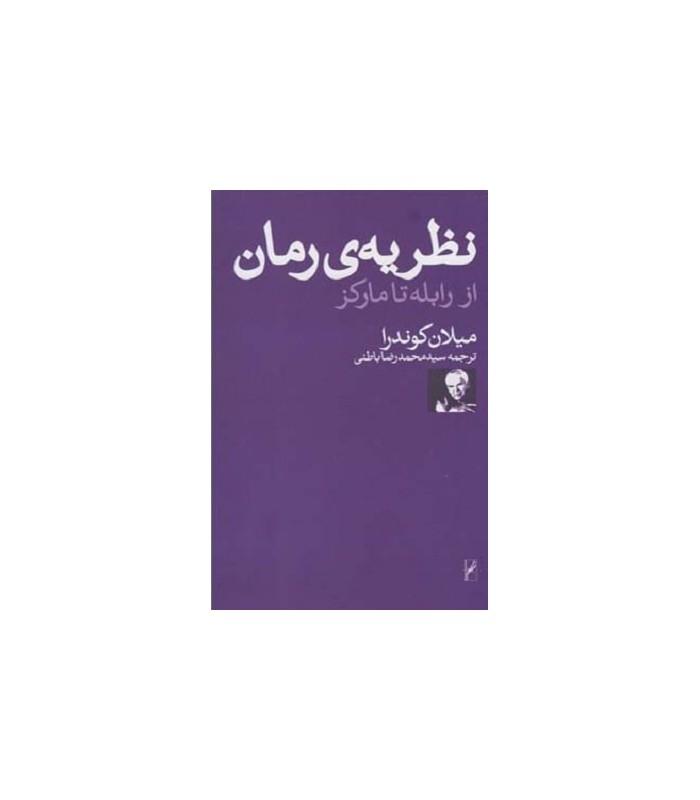 خرید کتاب نظریه ی رمان (از رابله تا مارکز)