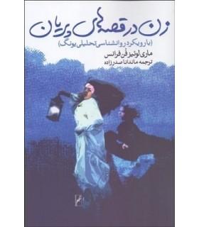 کتاب زن در قصه های پریان (با رویکرد روانشناسی تحلیلی یونگ)