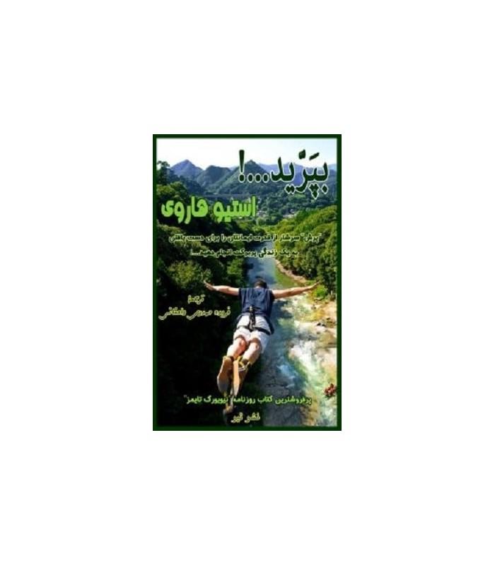 خرید کتاب بپرید...! (پرش سرشار از قدرت ایمانتان را برای دست یافتن به یک زندگی پر برکت انجام دهید ...!)
