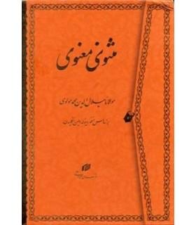 کتاب مثنوی معنوی (باقاب)