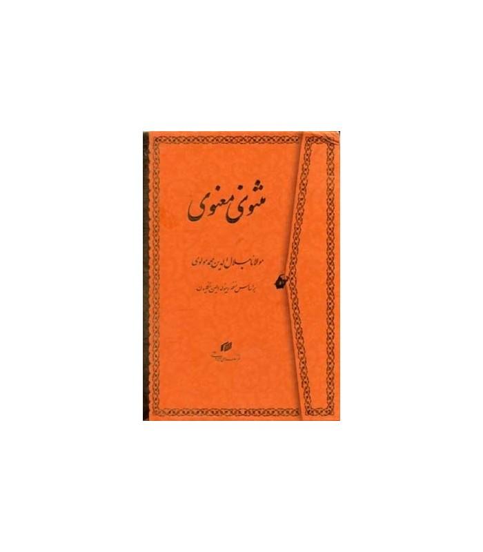 خرید کتاب مثنوی معنوی (باقاب)