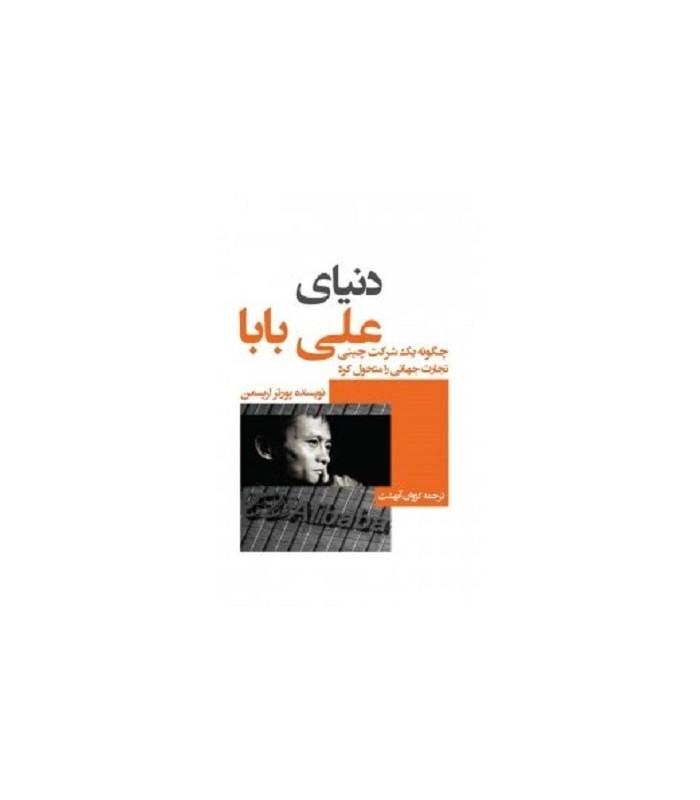 خرید کتاب دنیای علی بابا (چگونه یک شرکت چینی تجارت جهانی را متحول کرد)