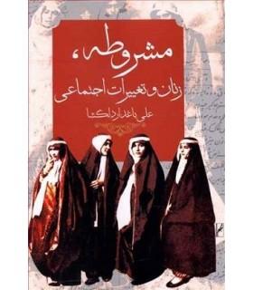 کتاب مشروطه،زنان و تغییرات اجتماعی