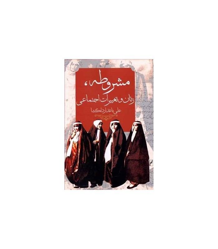 خرید کتاب مشروطه،زنان و تغییرات اجتماعی