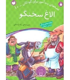 کتاب الاغ سخنگو (قصه های پندآموز برای کودکان10)