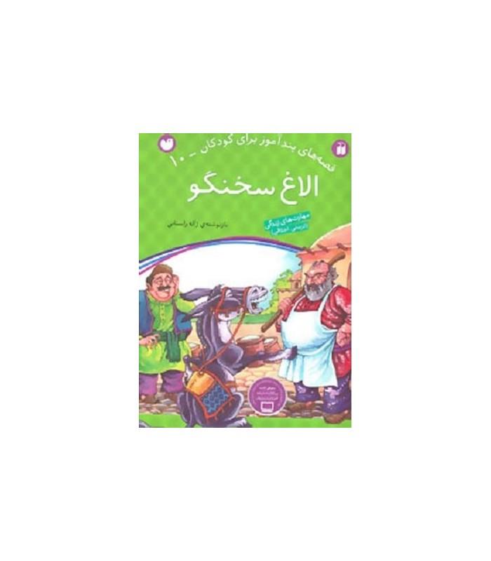 خرید کتاب الاغ صوتی (قصه های پندآموز برای کودکان10)