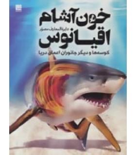 دایره المعارف مصور خون آشام اقیانوس (کوسه ها و دیگر جانوران اعماق دریا)،(گلاسه)
