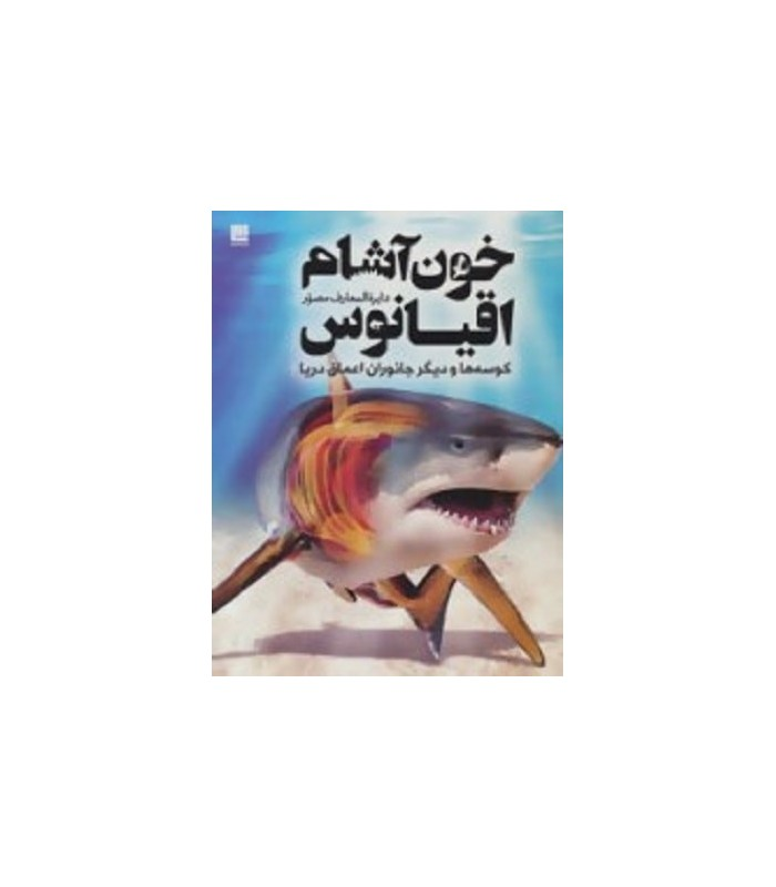 خرید کتاب دایره المعارف مصور خون آشام اقیانوس (کوسه ها و دیگر جانوران اعماق دریا)،(گلاسه)