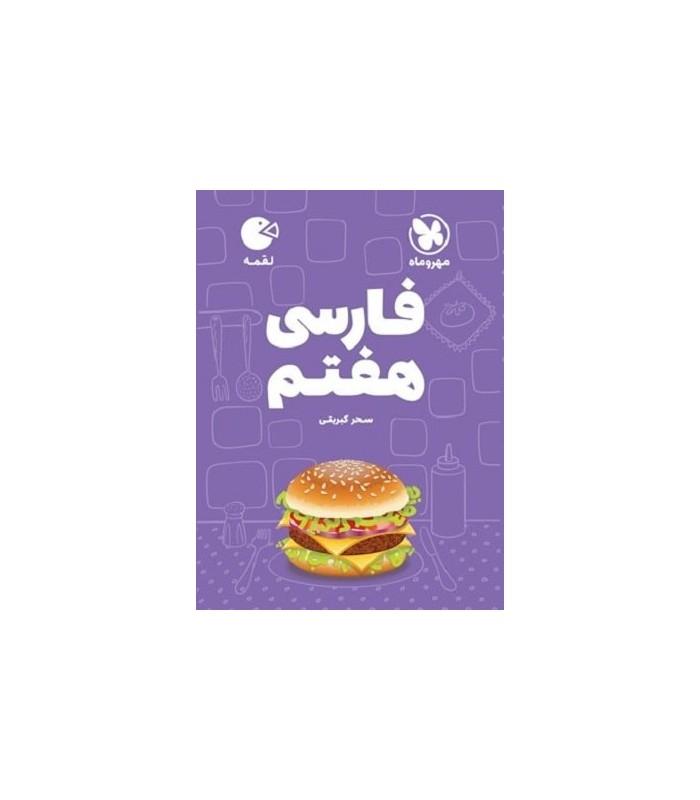 خرید کتاب لقمه  فارسی هفتم