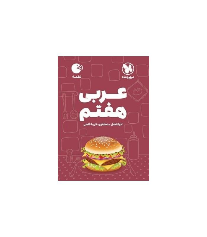 خرید کتاب لقمه عربی هفتم