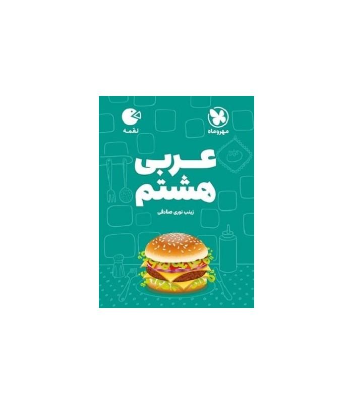 خرید کتاب لقمه عربی هشتم