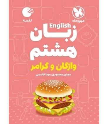 کتاب لقمه زبان هشتم