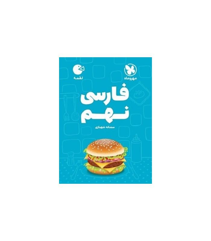 خرید کتاب لقمه فارسی نهم
