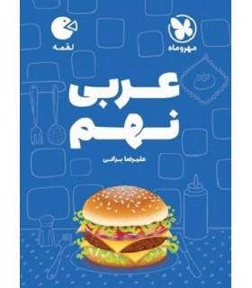 کتاب لقمه عربی نهم